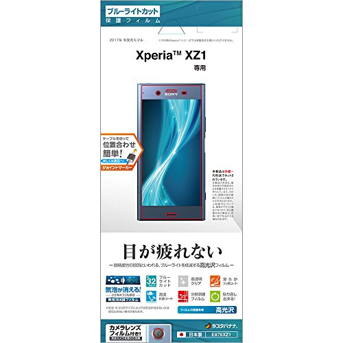 意欲七時半ローブラスタバナナ Xperia XZ1 SO-01K/SOV36 フィルム 平面保護 ブルーライトカット 高光沢 エクスペリア XZ1 液晶保護フィルム E876XZ1