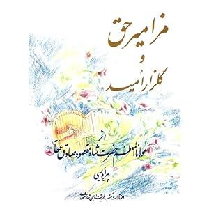 Mazameer e Hagh va Golzar e Omid (The Psalms of the Truth and the Rosary of Hope) Professor Sadegh Angha