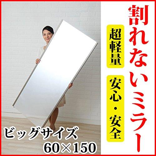 割れないミラー 鏡 姿見 ビッグサイズ 60×150cm (1.シャンパンゴールド) B014661WQO 1.シャンパンゴールド 1.シャンパンゴールド
