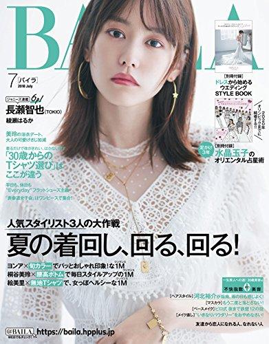 BAILA 2018年7月号 画像