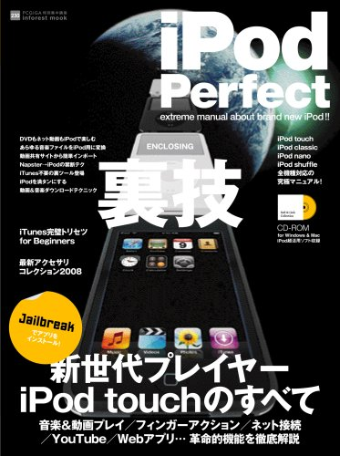 iPod Perfect-ultimate technique is full! (INFOREST MOOK PC ¡¤ GIGA special intensive course 230) (2007) ISBN: 4861902991 [Japanese Import] ()
