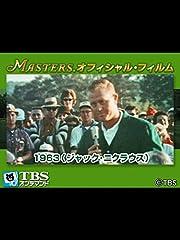 マスターズ・オフィシャル・フィルム1963