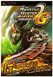 Monster Hunter Portable 2nd G grade up book PSP version Capcom official (V Jump Books) (2008) ISBN: 4087794571 [Japanese Import]
