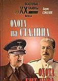 Ohota na Stalina. Ohota na Gitlera