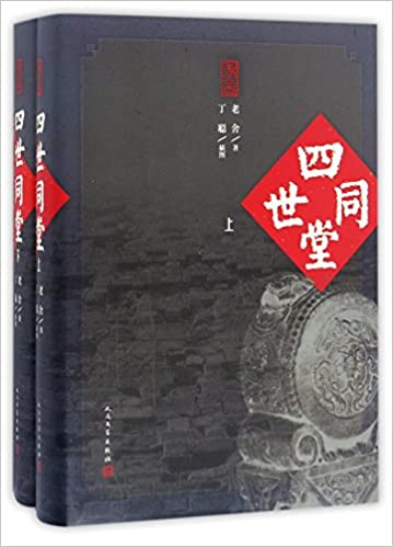 Four Generations Under One Roof I And Ii Chinese Edition Lao She 9787020116669 Amazon Com Books
