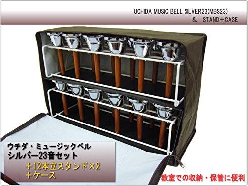 ウチダ ミュージックベル(ハンドベル) シルバー23音スタンド&ケースセット   B00G9Y0I62