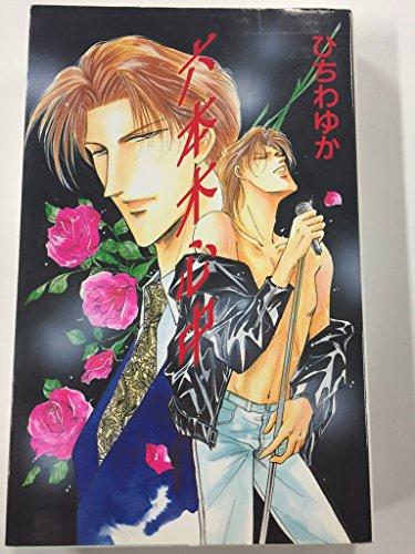Roppongi Shinju (B Boy Noberuzu) (1994) ISBN: 488271289X [Japanese Import]