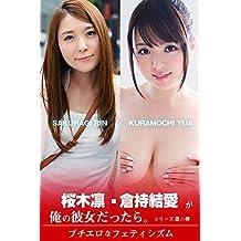 Pretty My girl Picture Book Premium Sakuragi Rin and Kuramochi Yua Series 2: Petit Erotic Fetishism If she is my girlfriend (Orekano) (Japanese Edition)