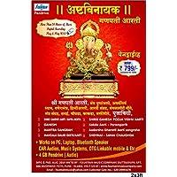 Music card : Ashtavinayak Ganpati Aarti MP3 Audio (4GB) (Pen Drive)
