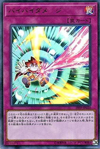 // 19PP-JP010 JAPANESE Dark Anthelion Dragon Common Yu-Gi-Oh