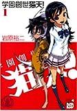 学園創世猫天! 1 (チャンピオンREDコミックス)