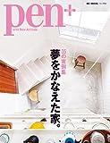 Pen+(ペン・プラス) 35の実例集 夢をかなえた家。 (HC-ムック)
