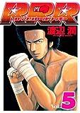 RRR (5) (Young Magazine Comic)