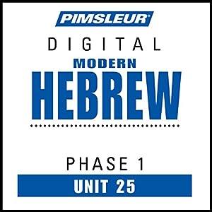 Hebrew Phase 1, Unit 25 Audiobook