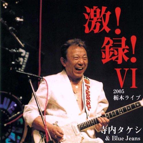 Geki! Roku! 6: 2005 Ochigi Live