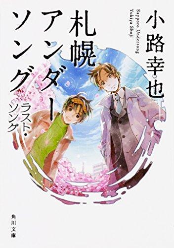 札幌アンダーソング ラスト・ソング (角川文庫)