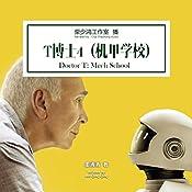 T博士 4:机甲学校 - T博士 4:機甲學校 [Doctor T: Mech School] (Audio Drama) | 墨清清 - 墨清清 - Moqingqing