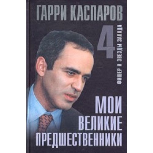 Moi Velikie Predshestvenniki: V Shesti Tomakh: V 7 TomakhTom 4: Fisher i Zvezdy Zapada[My great predeccessors: In seven volumes: Volume four: Fischer and the western stars]