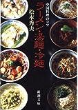 ラーメン・湯麺(たんめん)・冷麺(れいめん)―中国料理のコツ (新潮文庫)