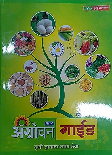 Buy sookshma annadravya noyojan ani vyavasthapan book online at.