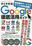 すぐできる!  Google徹底活用ガイド (三才ムックvol.876)