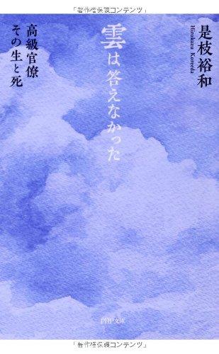 雲は答えなかった 高級官僚 その生と死 (PHP文庫)