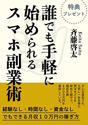 How to earn the monthly income of 100000 yen out of which without a SUMAHO sideline operation experiences begun easily can form funds without time (Japanese Edition)