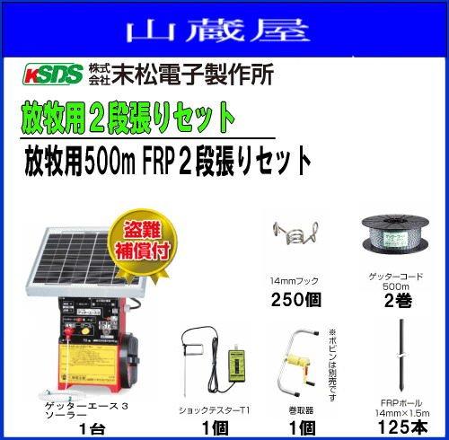 電気柵(電柵) 放牧用セット 《500m×2段張り/ソーラー式/FRP支柱》 B00NUSRBGK