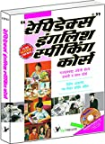 Rapidex English Speaking Course (Nepali)  with CD: Easily Convey Your Thoughts At All Places