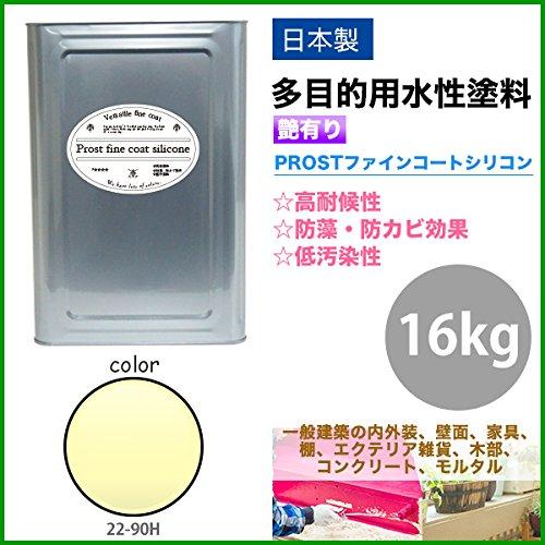 屋外用 多目的用 水性塗料 22-90H クリームイエロー 16kg/艶あり 内装 外装 壁 屋内 ファインコートシリコン つやあり 多用途 B079YKL9JT 16kg|クリームイエロー