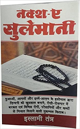 Amazon in: Buy NAKSHE -E- SULEMANI Book Online at Low Prices