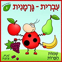 Dictionary for Kids - Learn Hebrew and German First Words - Fruit's Names (Dictionaries for children Book 1)