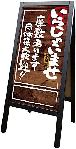 リムーバブルA型マジカル いらっしゃい座敷 No.25616 (受注生産) B074NWG1J9