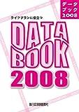 ライフプランに役立つ データブック 2008