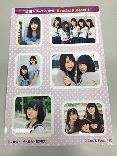 欅坂46 ステッカー シール 週刊少年マガジン 付録の商品画像