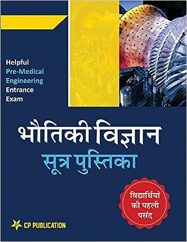 Handbook Of Physics Formulae For Jee Neet Hindi Amazon In Career Point Kota Cp Editorial Books