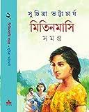 Mitin Mashi Samagra - Vol. II