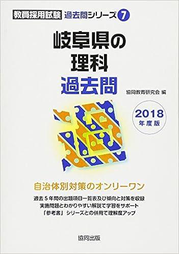 県 教員 試験 岐阜 採用