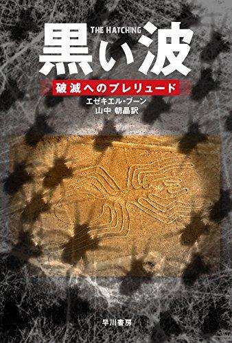 黒い波 破滅へのプレリュード (ハヤカワ文庫NV)
