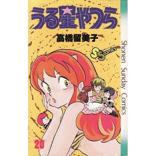 うる星やつら 20 (少年サンデーコミックス)