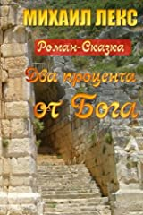 Dva procenta ot Boga [Two percent from the God] (Russian Edition): Roman-Skazka [Novel-fairytale] Paperback