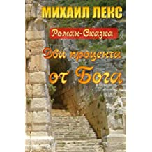 Dva procenta ot Boga [Two percent from the God] (Russian Edition): Roman-Skazka [Novel-fairytale]