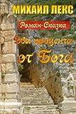 Dva Procenta Ot Boga [Two Percent from the God] (Russian Edition), Michail Leks, 1494754622