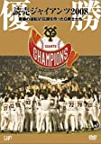 優勝 読売ジャイアンツ2008 奇跡の逆転V!伝説を作ったG戦士たち [DVD]