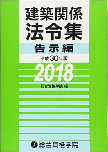 建築関係法令集 告示編〈平成30...