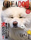Crea due dog no 2 正統派からブサかわまで!まるごと一冊犬だらけ!