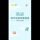2016:知乎日报年度精选 (知乎周刊)