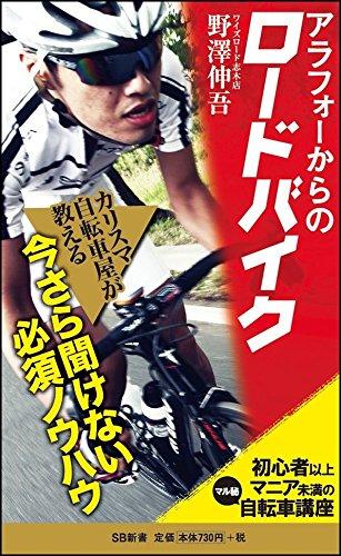 『アラフォーからのロードバイク 初心者以上マニア未満の<マル秘>自転車講座』 (SB新書)