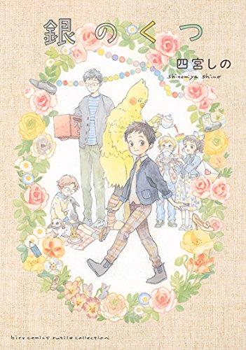 銀のくつ (バーズコミックス ルチルコレクション)