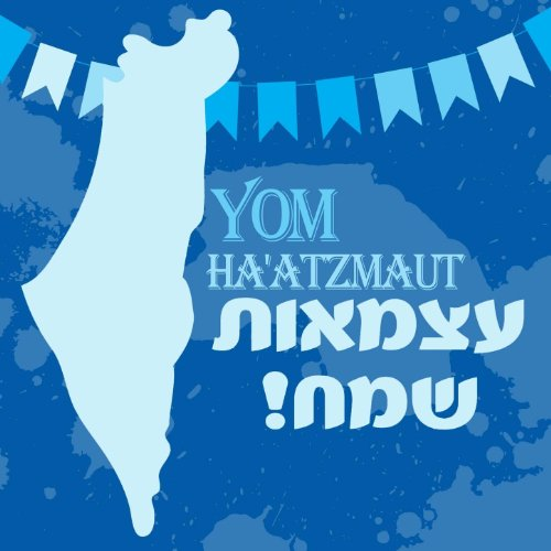 Yom Ha'atzmaut - Celebrate Israeli Independence with This Collection of Hebrew Folk Music from the (Hebrew Folk Song)